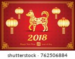 happy chinese new year 2018... | Shutterstock .eps vector #762506884