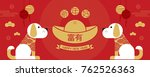 happy new year  2018  chinese... | Shutterstock .eps vector #762526363