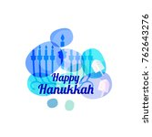 happy hanukkah greeting card... | Shutterstock .eps vector #762643276