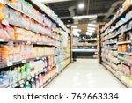 abstract blur supermarket in... | Shutterstock . vector #762663334