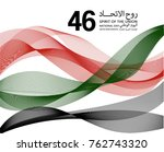 united arab emirates vector flag | Shutterstock .eps vector #762743320