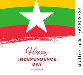 happy independence day of...   Shutterstock .eps vector #762803734