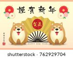 2018 japan new year greeting... | Shutterstock .eps vector #762929704
