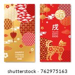vertical banners set with 2018... | Shutterstock .eps vector #762975163