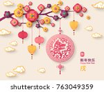 2018 chinese greeting card with ... | Shutterstock .eps vector #763049359
