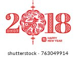 2018 chinese new year greeting... | Shutterstock .eps vector #763049914