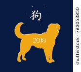 dog symbol of the year 2018 on... | Shutterstock .eps vector #763053850