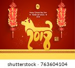 chinese new year 2018 year of... | Shutterstock .eps vector #763604104