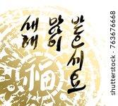 korean calligraphy which... | Shutterstock .eps vector #763676668