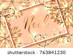 noel greeting holiday card with ... | Shutterstock .eps vector #763841230