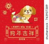 chinese new year 2018 design...   Shutterstock .eps vector #763937389