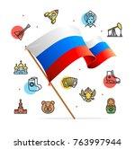 russia design template line... | Shutterstock .eps vector #763997944