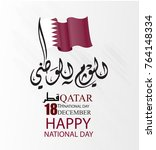 qatar national day  qatar... | Shutterstock .eps vector #764148334