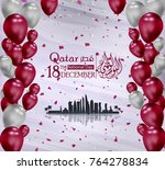 qatar national day  qatar... | Shutterstock .eps vector #764278834