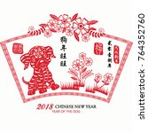chinese new year of the dog... | Shutterstock .eps vector #764352760