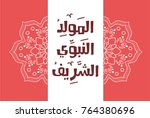 islamic greeting card of al... | Shutterstock .eps vector #764380696