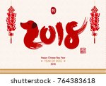 chinese new year 2018 year of...