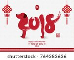 chinese new year 2018 year of...   Shutterstock .eps vector #764383636