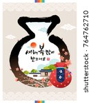 'happy new year  korean text... | Shutterstock .eps vector #764762710