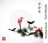pine tree  sakura cherry tree...   Shutterstock .eps vector #764798200