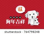2018 chinese new year greeting... | Shutterstock .eps vector #764798248