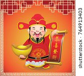 god of wealth  description  may ... | Shutterstock .eps vector #764913403