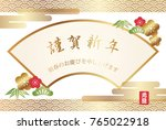 a new year s greeting card with ...   Shutterstock .eps vector #765022918