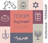 jewish holiday hanukkah... | Shutterstock .eps vector #765046189