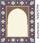 arabic floral arch. traditional ... | Shutterstock .eps vector #765075799