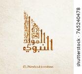 birthday of the prophet... | Shutterstock .eps vector #765240478