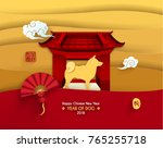 happy chinese new year 2018... | Shutterstock .eps vector #765255718