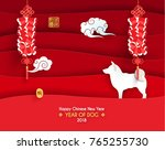 happy chinese new year 2018... | Shutterstock .eps vector #765255730