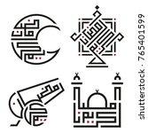 arabic text   generous ramadan...   Shutterstock .eps vector #765401599