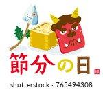 setsubun illustrations.... | Shutterstock .eps vector #765494308