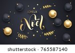 joyeux noel french merry... | Shutterstock .eps vector #765587140