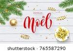 joyeux noel french merry... | Shutterstock .eps vector #765587290