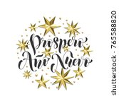 prospero ano nuevo spanish new... | Shutterstock .eps vector #765588820