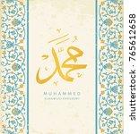 vector design mawlid an nabi  ... | Shutterstock .eps vector #765612658