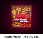 happy chinese new year 2018.... | Shutterstock .eps vector #765642538
