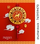 happy chinese new year 2018... | Shutterstock .eps vector #765959470