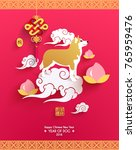 happy chinese new year 2018... | Shutterstock .eps vector #765959476