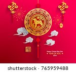 happy chinese new year 2018... | Shutterstock .eps vector #765959488