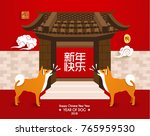happy chinese new year 2018... | Shutterstock .eps vector #765959530