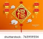 happy chinese new year 2018... | Shutterstock .eps vector #765959554
