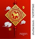 happy chinese new year 2018... | Shutterstock .eps vector #765959560
