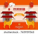 happy chinese new year 2018... | Shutterstock .eps vector #765959563
