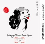 new year illustration  with the ... | Shutterstock .eps vector #766136620