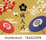 coming of age ceremony image... | Shutterstock .eps vector #766322098