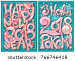 happy new 2018 year gift cards... | Shutterstock .eps vector #766746418