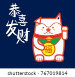 lucky dog   year of the dog ... | Shutterstock .eps vector #767019814